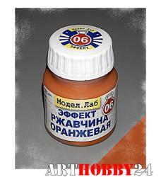 E06 Ржавчина оранжевая