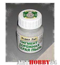 P05 Дорожная серая пыль