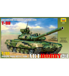 3573 Российский основной боевой танк Т-90
