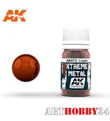 АК-473 Xtreme Metall Copper